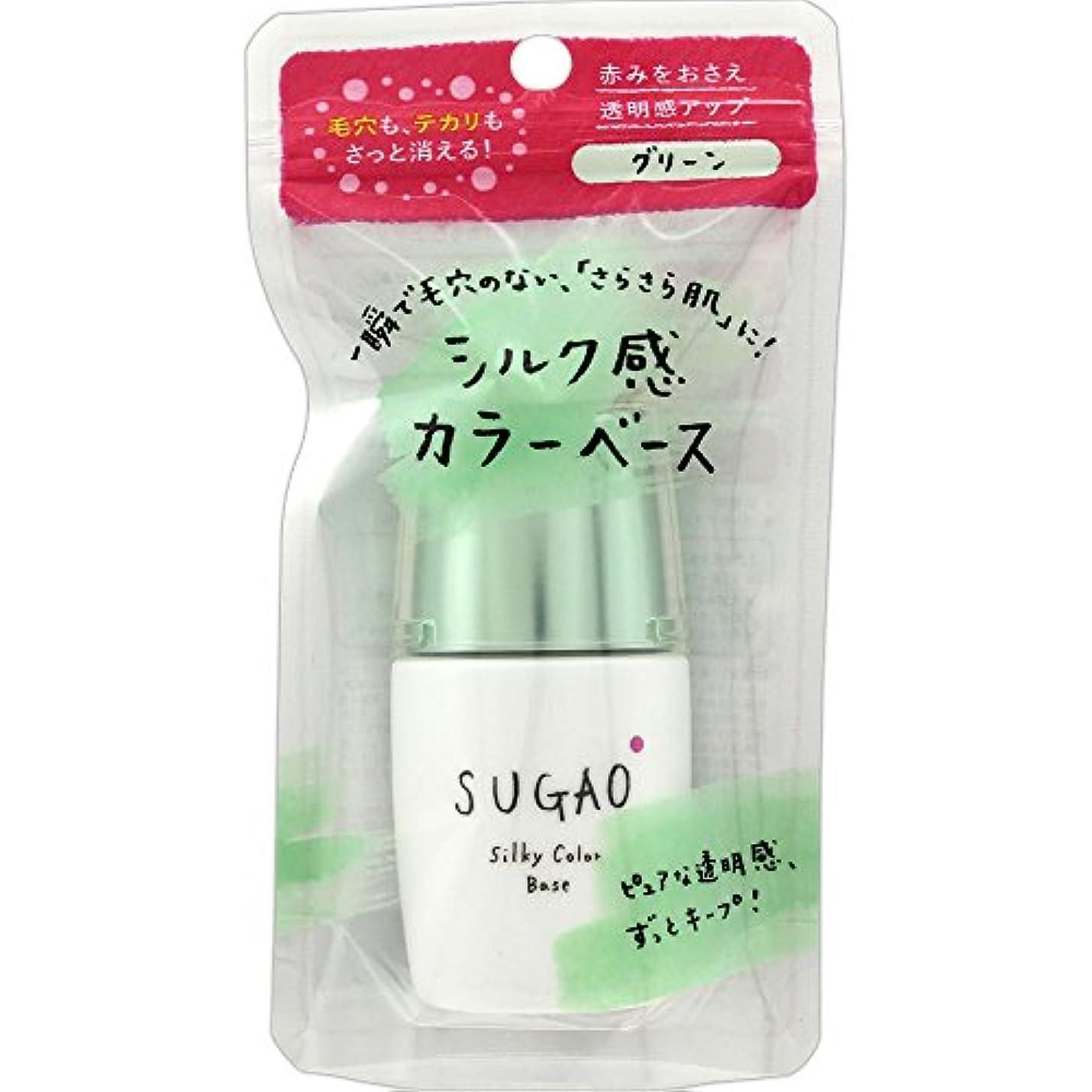 シンジケート殺します勘違いするスガオ (SUGAO) シルク感カラーベース グリーン SPF20 PA+++ 20mL