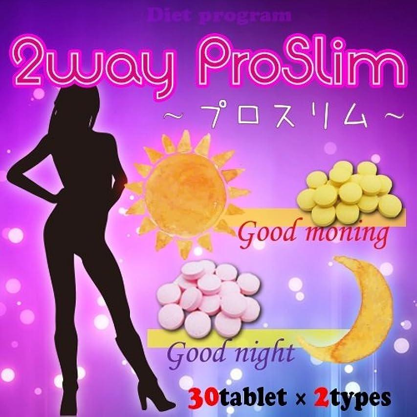 心臓タイピスト白内障2way ProSlim 2ウェイ プロスリム 2個セット