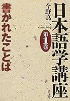 書かれたことば (日本語学講座〈第1巻〉)