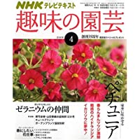 NHK 趣味の園芸 2008年 04月号 [雑誌]