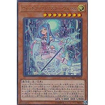 遊戯王 DBIC-JP019 ウィッチクラフトマスター・ヴェール (日本語版 ウルトラレア) インフィニティ・チェイサーズ