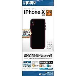 ラスタバナナ iPhone X フィルム 平面保護 高光沢 アイフォン 背面保護 P858IP8A