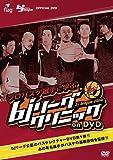 プロバスケ選手に学ぶ bjリーグクリニック on DVD