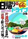日帰りドライブぴあ 関西版2019-2020 (ぴあMOOK関西)