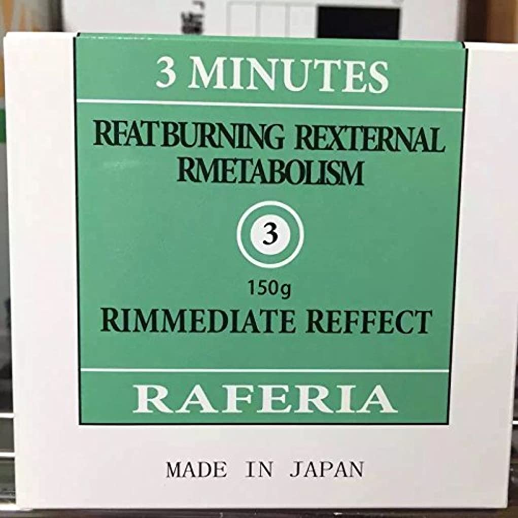 急いでラオス人道徳のRAFERIA 3MINUTES 銀座ビューティジェル ボディクリーム