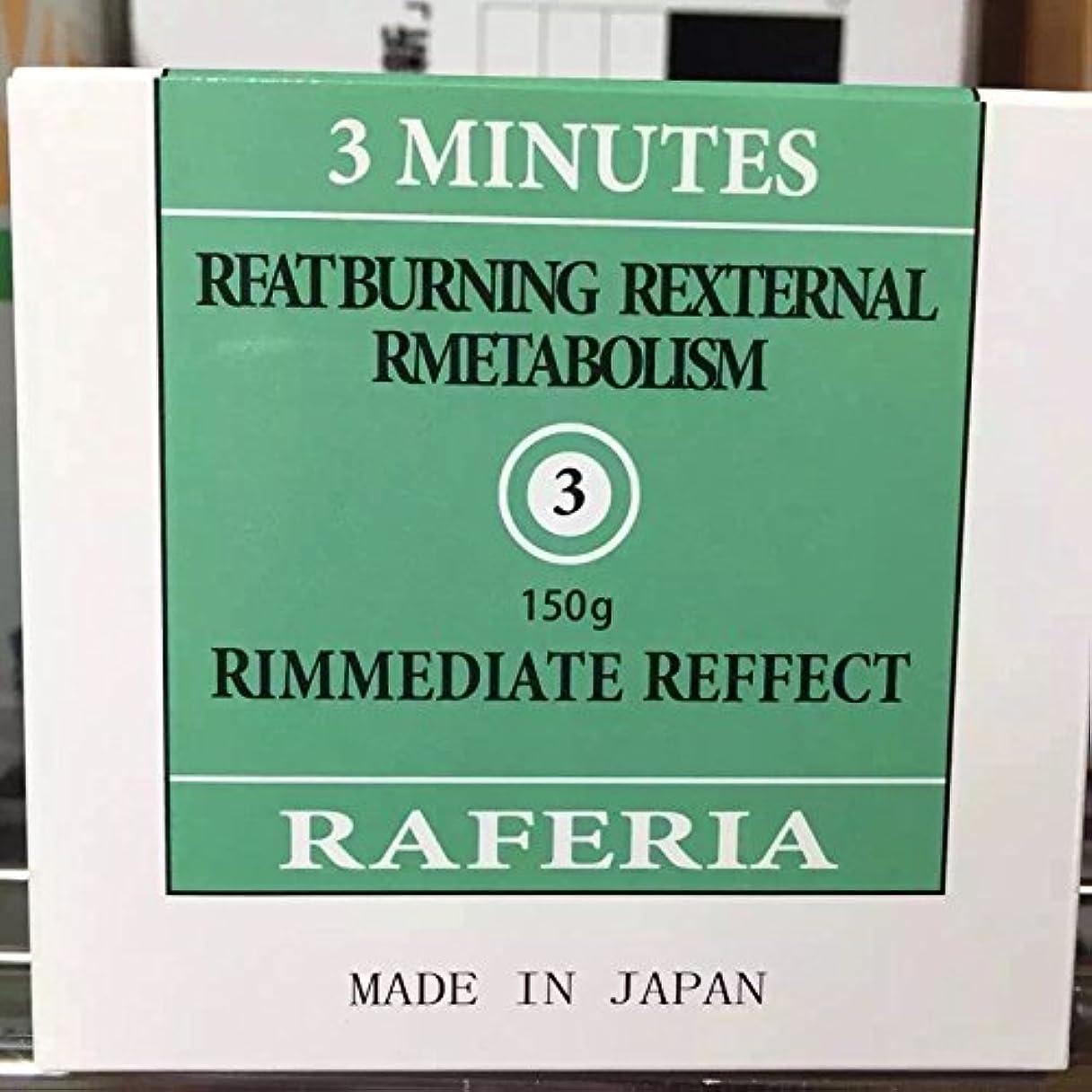 仲間、同僚皮肉栄養RAFERIA 3MINUTES 銀座ビューティジェル ボディクリーム