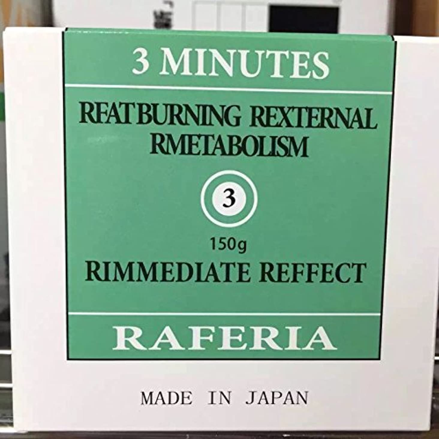 しっかり蓮活力RAFERIA 3MINUTES 銀座ビューティジェル ボディクリーム