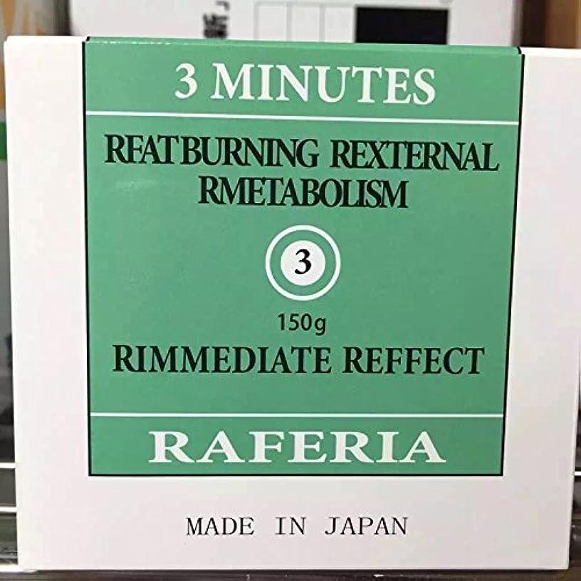 エンジンスキー昇進RAFERIA 3MINUTES 銀座ビューティジェル ボディクリーム