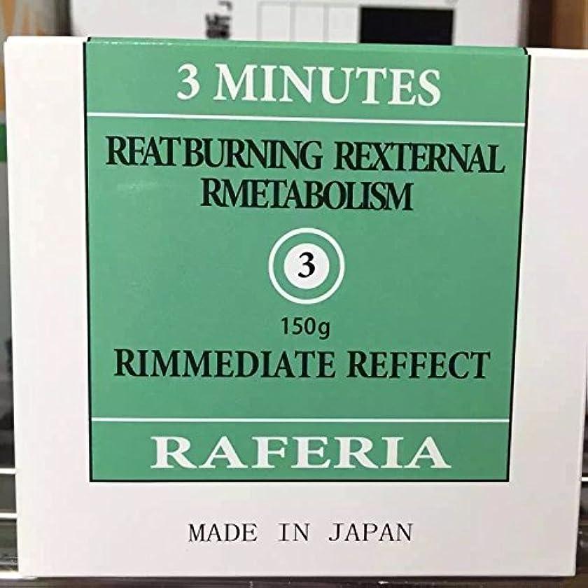 振る舞う外向き散髪RAFERIA 3MINUTES 銀座ビューティジェル ボディクリーム