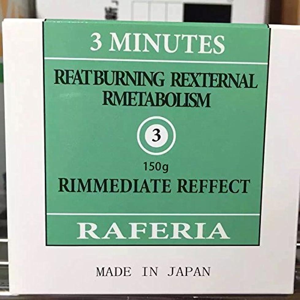 自信がある何故なの代わりのRAFERIA 3MINUTES 銀座ビューティジェル ボディクリーム