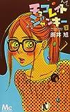 チョコレイトジャンキー 1 (マーガレットコミックス)