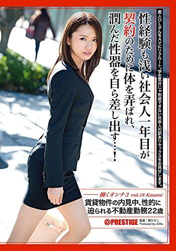 働くオンナ3 vol.18 [DVD][アダルト]