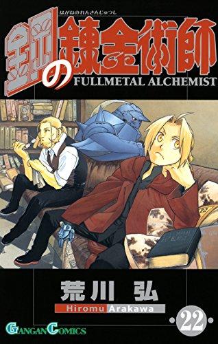 鋼の錬金術師 22巻 (デジタル版ガンガンコミックス)