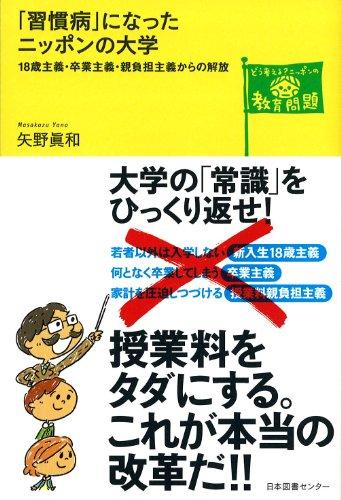 「習慣病」になったニッポンの大学―18歳主義・卒業主義・親負担主義からの解放 (どう考える?ニッポンの教育問題)