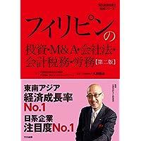 フィリピンの投資・M&A・会社法・会計税務・労務(発行:TCG出版) (海外直接投資の実務シリーズ)