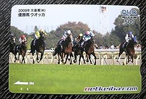ウォッカ 2008年 天皇賞(秋)優勝馬 クオカード netkeiba.com当選品 非売品です。