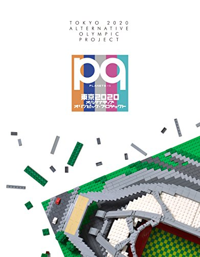 PLANETS vol.9 東京2020 オルタナティブ・オリンピック・プロジェクトの詳細を見る