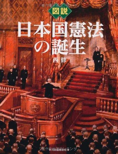 図説 日本国憲法の誕生 (ふくろうの本/日本の歴史)の詳細を見る