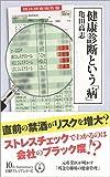 「健康診断という「病」 (日経プレミアシリーズ)」販売ページヘ