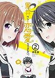 黒井クンは恋愛ができない。 (2) (カドカワコミックス・エース)