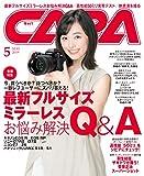 CAPA 2019年5月号 [雑誌] 画像