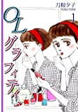 OLグラフィティ / 刀根 夕子 のシリーズ情報を見る
