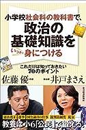 佐藤 優 (著), 井戸 まさえ (著)(13)新品: ¥ 864