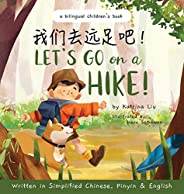 Let's go on a hike! Written in Simplified Chinese, Pinyin and English: A bilingual children