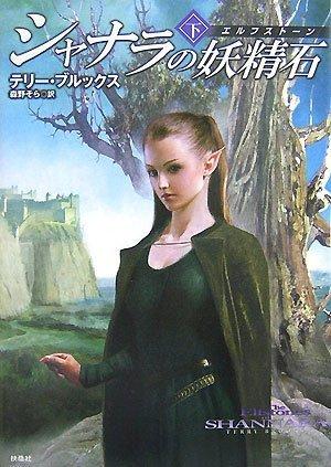 シャナラの妖精石【エルフストーン】(下)の詳細を見る