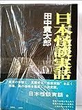 日本怪談実話―全 (1971年)