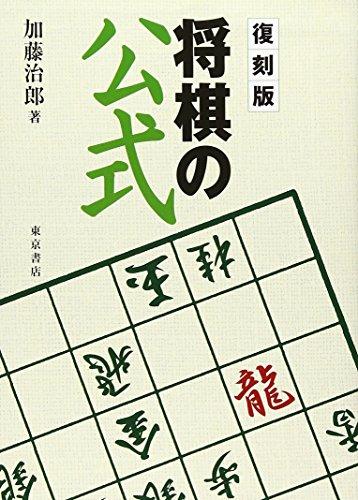 復刻版 将棋の公式の詳細を見る