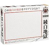 1000ピース ジグソーパズル 純白地獄 マイクロピース (26x38cm)