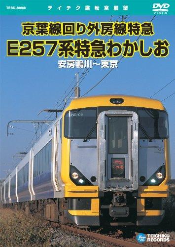 E257系特急 わかしお(安房鴨川~東京) [DVD]