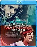 ボルグ/マッケンロー 氷の男と炎の男[Blu-ray/ブルーレイ]