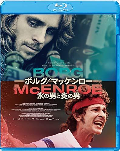 ボルグ/マッケンロー 氷の男と炎の男 [Blu-ray]