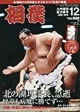 ベースボールマガジン社 相撲 2015年 12 月号 [雑誌]の画像