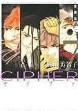 愛蔵版 CIPHER 7 (花とゆめCOMICSスペシャル)