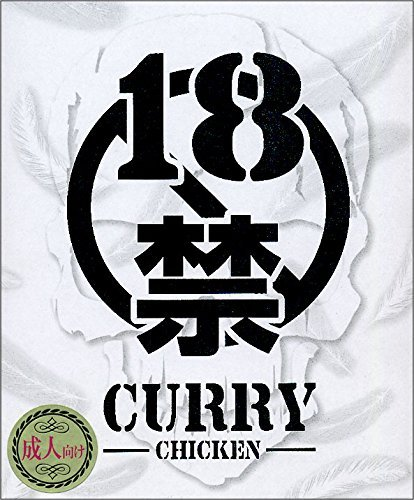 18禁カレー(痛い) 200g