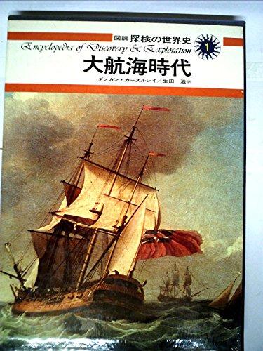 図説探検の世界史〈1〉大航海時代 (1975年)の詳細を見る