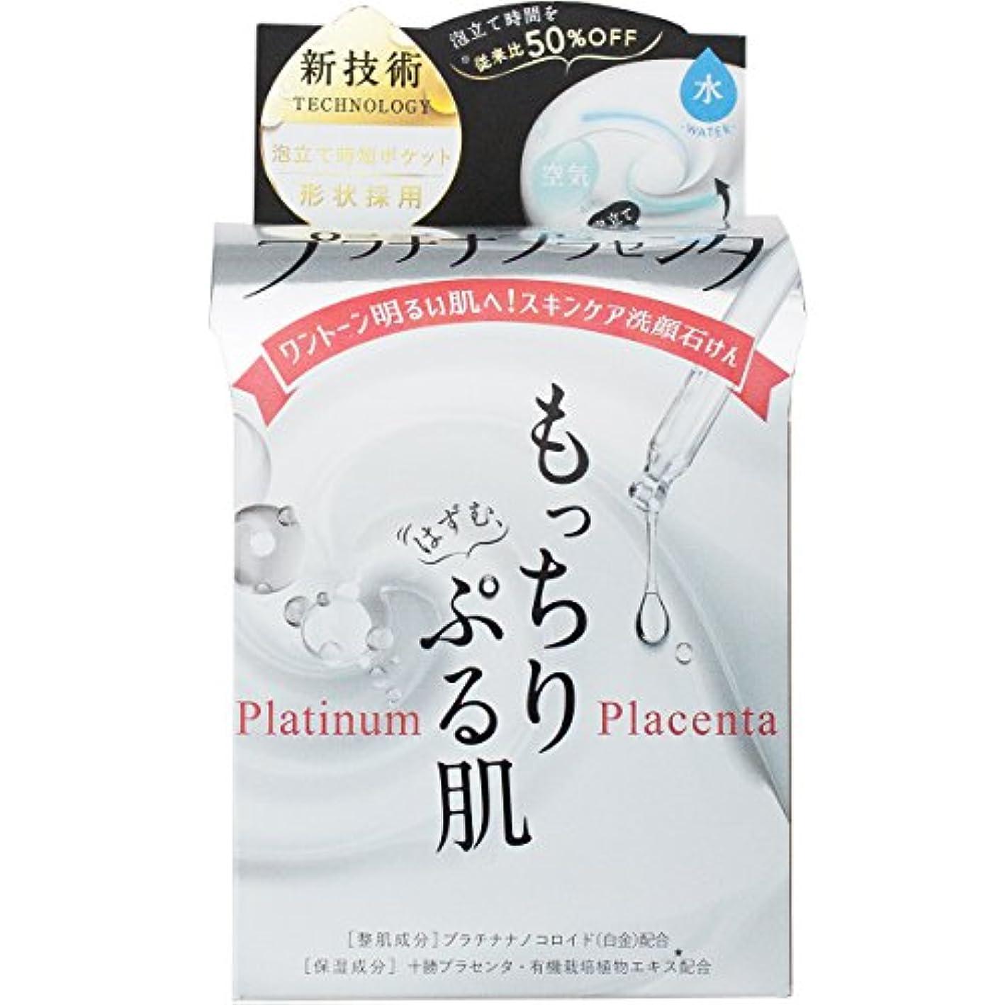 おんどり旋律的従来の肌楽プラチナプラセンタ洗顔石鹸 60g