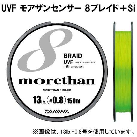 ダイワ(Daiwa) PEライン シーバス モアザン UVF センサー 8ブレイド+Si 150m 1.2号 20lb ライムグリーン