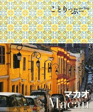ことりっぷ 海外版 マカオ (旅行ガイド)
