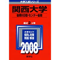 関西大学(後期B日程・センター利用入試〈後期〉) (大学入試シリーズ 455)