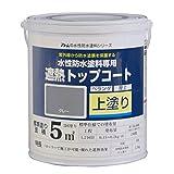 アトムハウスペイント 水性防水塗料 遮熱トップコート グレー 1.5Kg