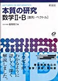 本質の研究数学II・B〈数列・ベクトル〉—Lectures on mathematics (New encounters with mathematics-Lectures on mathematics-)