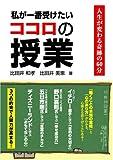 「私が一番受けたいココロの授業」上田情報ビジネス専門学校