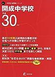 開成中学校 平成30年度用 過去10年分収録 (中学校別入試問題シリーズM1)