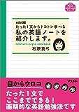 mini版 たった1文からトコトン学べる 私の英語ノートを紹介します。 (アスコムmini bookシリーズ)
