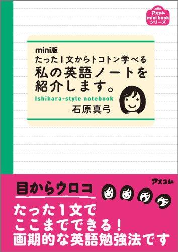 mini版 たった1文からトコトン学べる 私の英語ノートを紹介します。 (アスコムmini bookシリーズ)の詳細を見る