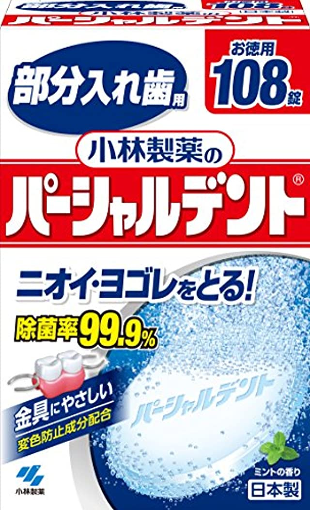 折マスクキュービック小林製薬のパーシャルデント 部分入れ歯用 洗浄剤 ミントの香 108錠